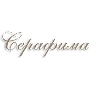 все что нужно знать о значении имени серафима