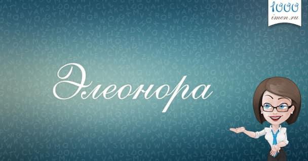 Значение имени элеонора