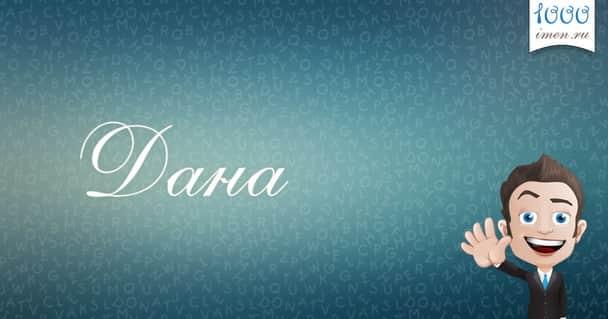Значение имени Дана