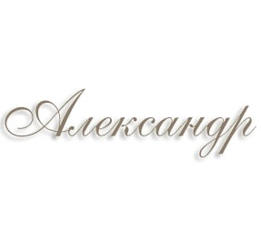 Значение имени Александр и его влияние на судьбу.