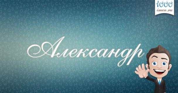 Узнайте все о значении имени Александр, его влиянии на характер и судьбу.