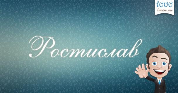 Узнайте, что означает имя Ростислав, а также когда его именины.