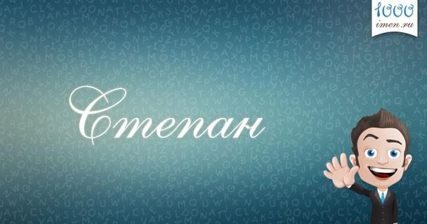 Узнайте, что обозначает имя Степан и каково его значение для характера и судьбы мужчины.