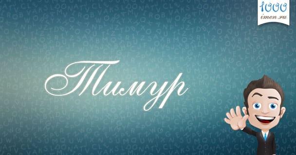Узнайте, как значение имени Тимур влияет на характер и судьбу мужчины.