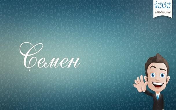Характеристики и значение имени Семен