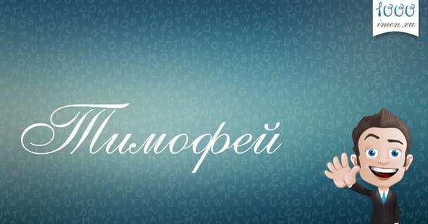 Тимофей имя значение и происхождение