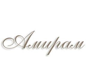 все о тайне и значение имени амирам