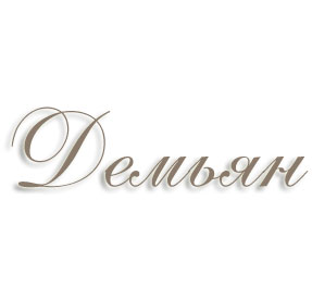 все что нужно знать о тайне и значении имени демьян