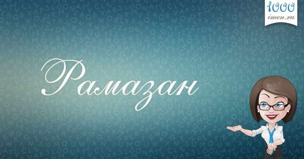 что означает имя рамазан