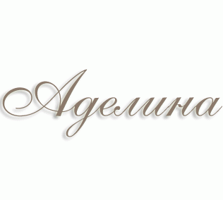 имя Аделина
