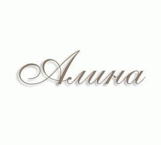 имя Алина