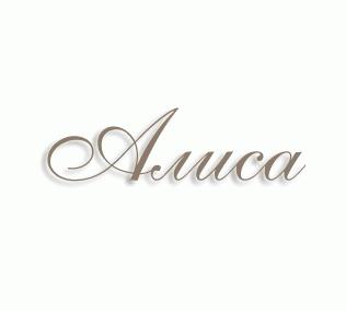 Значение имени Алиса происхождение и характеристика
