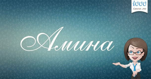 Амина имя