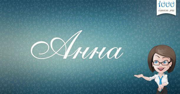 Анна имя