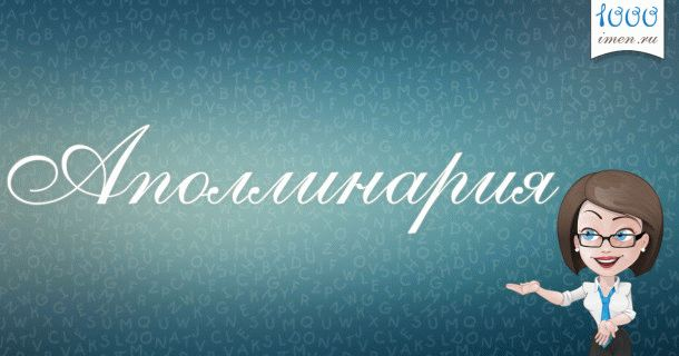имя Аполлинария