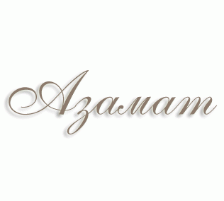 имя Азамат