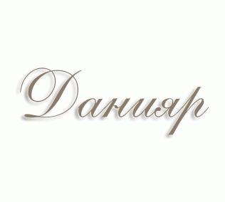 Данияр имя