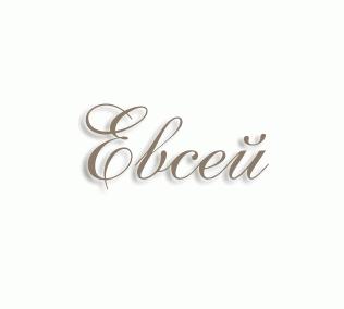 Евсей имя