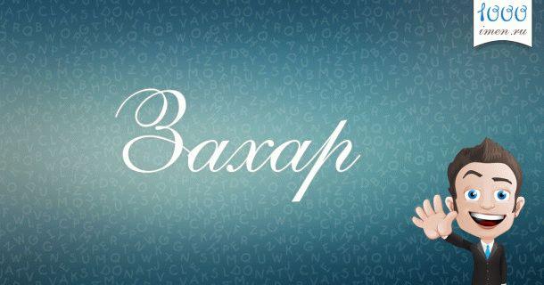 Захар имя