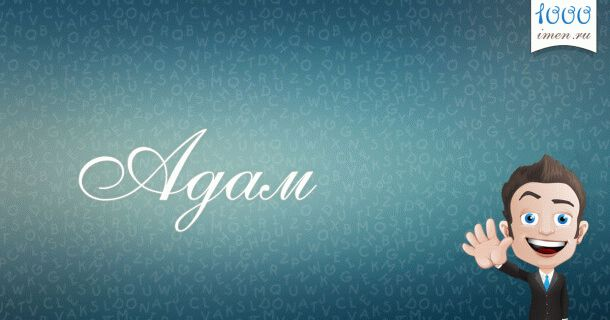 имя Адам