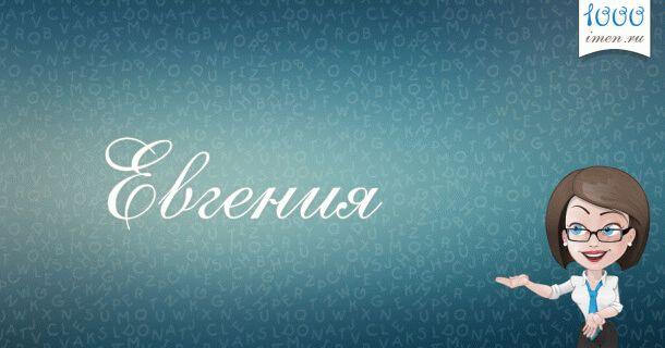имя Евгения
