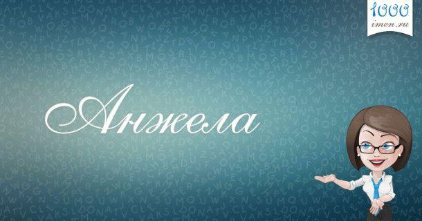 имя Анжела