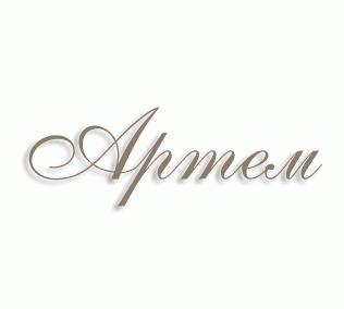 Артем имя