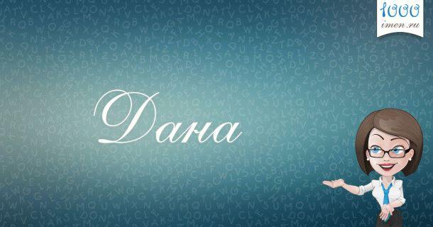 имя Дана