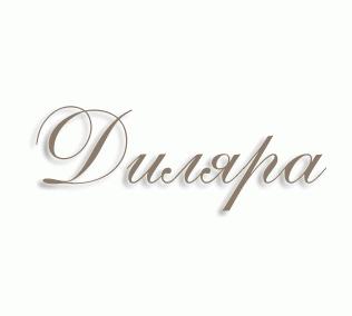 имя Диляра