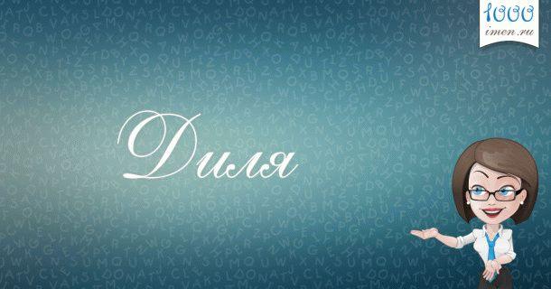 Диля имя