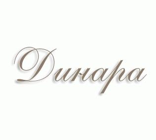 Картинки с именем динара красивые