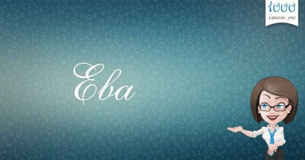 Ева имя