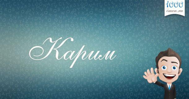 имя Карим