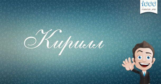 Кирилл имя
