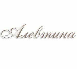 Имя Алевтина