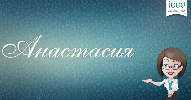Анастасия имя