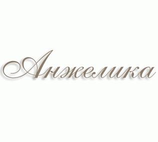 Имя Анжелика