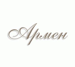 Имя Армен