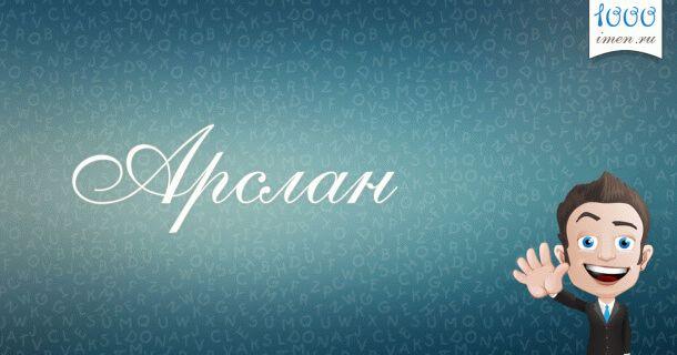 Арслан имя