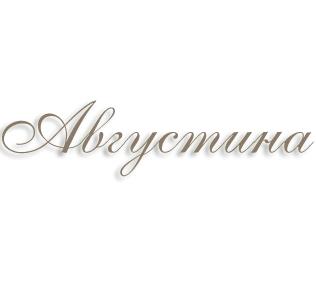 Августина имя