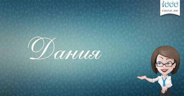 Дания имя