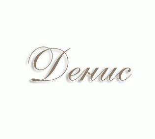 Имя Денис