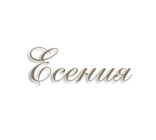 Есения имя