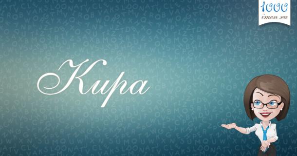 имя Кира