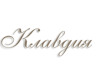 Значение имени Клавдия происхождение и характеристика