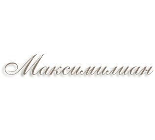 Имя Максимилиан