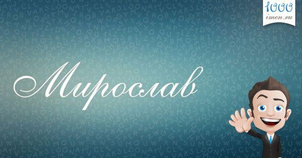 Мирослав имя