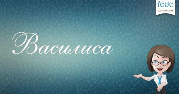 Василиса имя