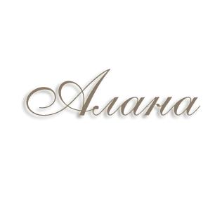 Имя Алана