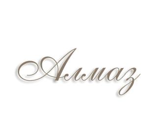Имя Алмаз